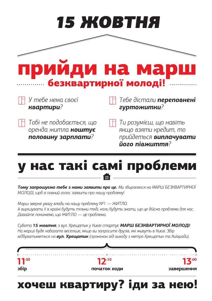 ВИМОГИ ІІ МАРШУ БЕЗКВАРТИРНОЇ МОЛОДІ !!!