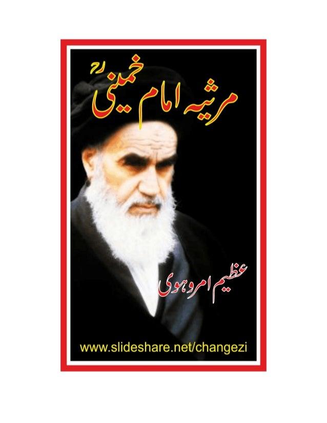 Marsia - Imam Khomeini r.a. by Azeem Amrohavi