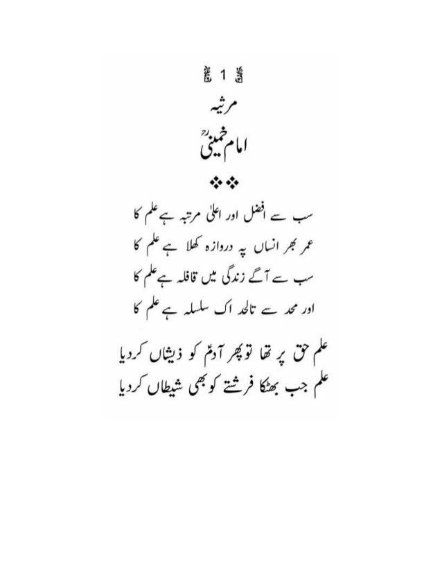 Marsia - Imam Khomeini r.a. by Azeem Amrohavi Slide 2
