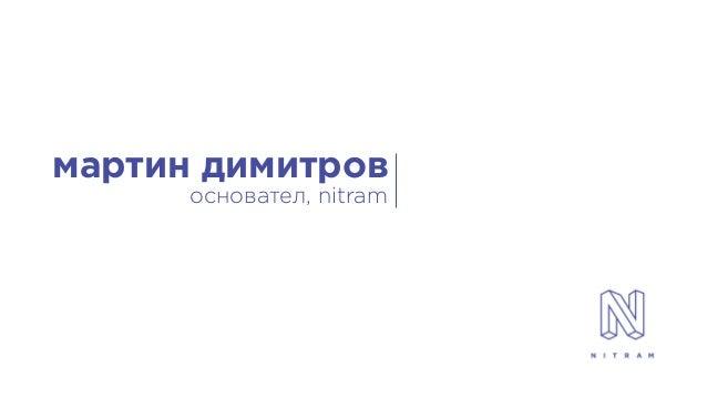 мартин димитров основател, nitram