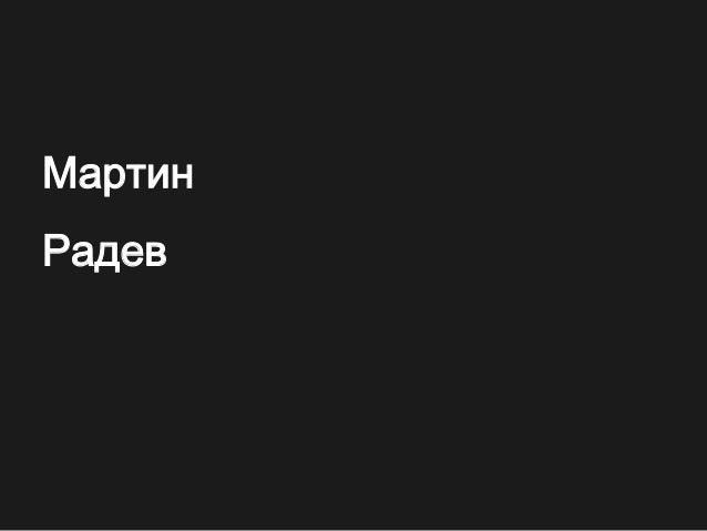 Мартин Радев