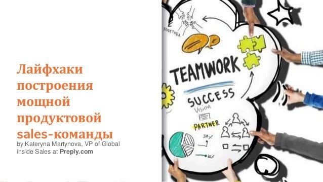 Лайфхаки построения мощной продуктовой sales-команды by Kateryna Martynova, VP of Global Inside Sales at Preply.com