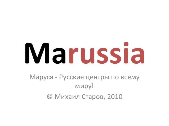 MarussiaМаруся - Русские центры по всему миру! © Михаил Старов, 2010
