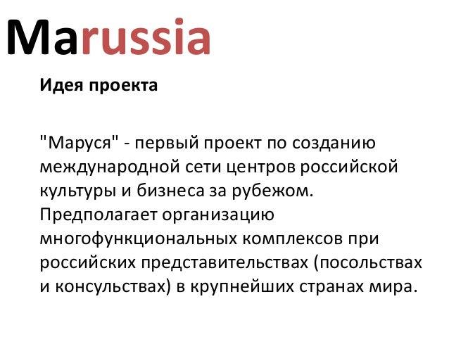 Marussia - сеть русских центров по всему миру Slide 2