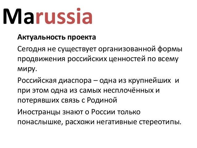 Marussia - сеть русских центров по всему миру Slide 3