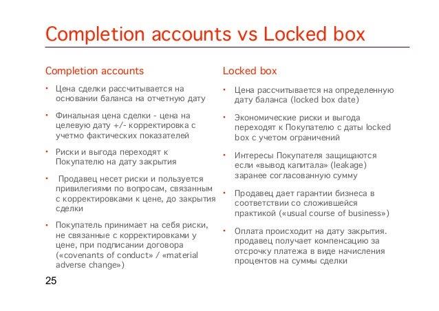 locked box vs completion accounts pdf