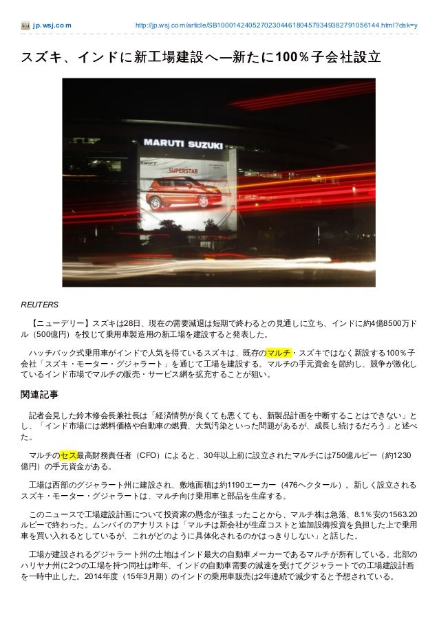 jp.wsj.co m  http://jp.wsj.co m/article/SB10001424052702304461804579349382791056144.html?dsk=y  スズキ、インドに新工場建設へ ―新たに 100%子会...
