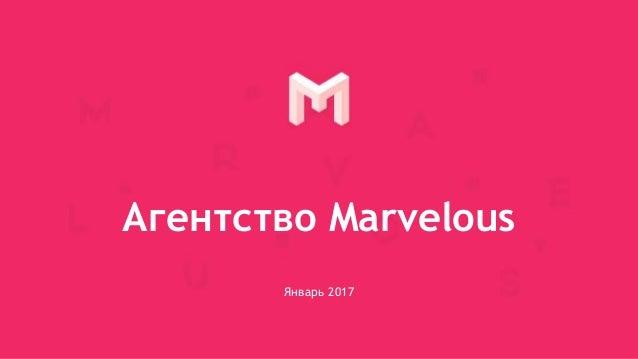 Агентство Marvelous Январь 2017