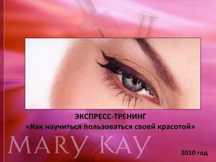 ЭКСПРЕСС-ТРЕНИНГ «Как научиться пользоваться своей красотой» 2010 год