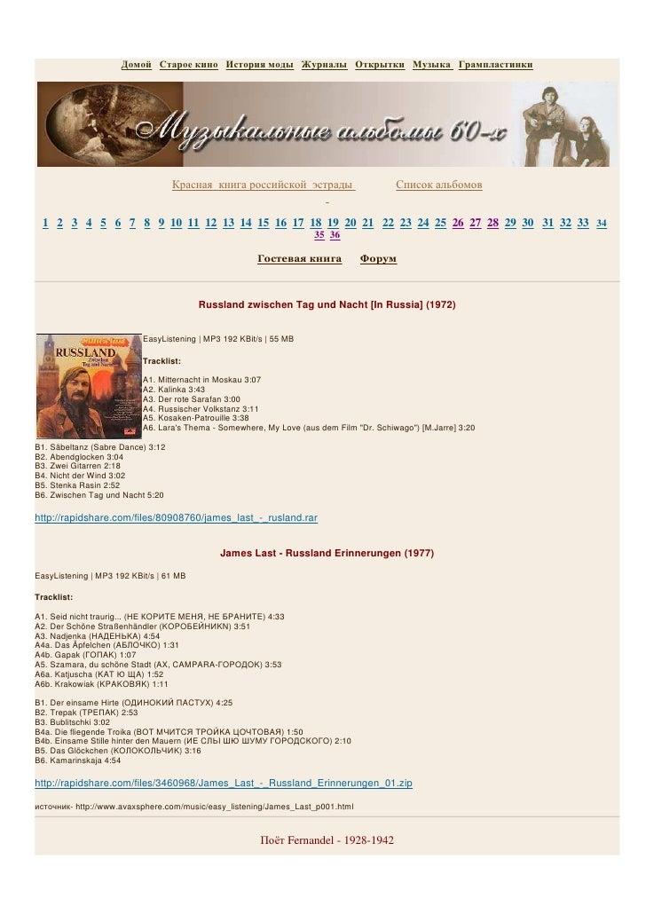 Домой Старое кино История моды Журналы Открытки Музыка Грампластинки                                        Красная книга ...