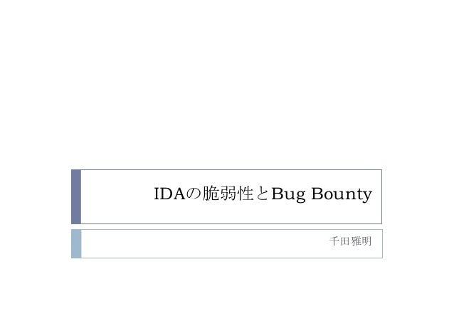 IDAの脆弱性とBug Bounty   千田雅明