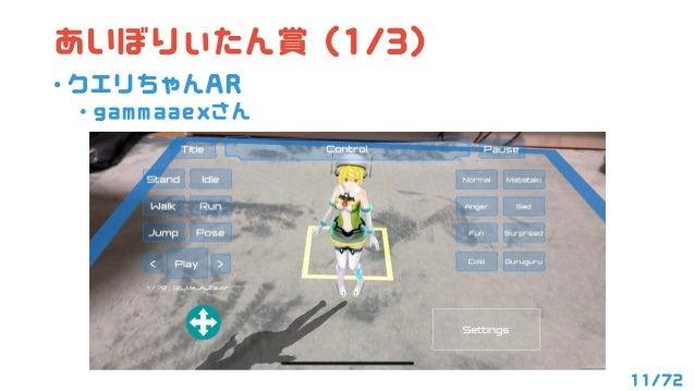 12/72 あいぼりぃたん賞 (2/3) • SynchroGazer • baku_dreameaterさん