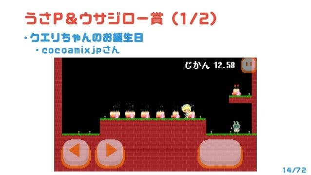 15/72 うさP&ウサジロー賞 (2/2) • Three.jsでプラモブロック2017 • TomTomさん