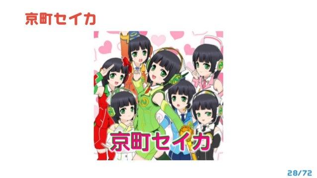 29/72 京町セイカ賞 • マスコットカレンダー作成2017 • WabisabiAppさん