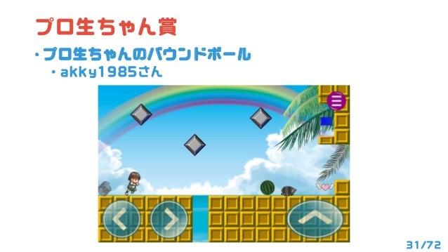 32/72 プロ生ちゃん賞 • はいチーズ! • EIHI_MACOさん