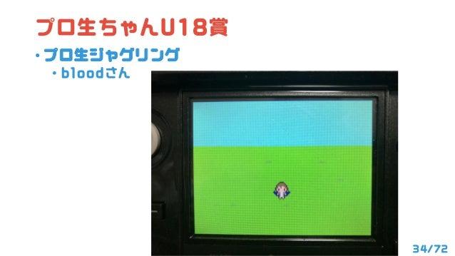 35/72 プロ生ちゃん特別賞 (1/2) • とべ!東北きりたん • YamayaTakeshiさん☆