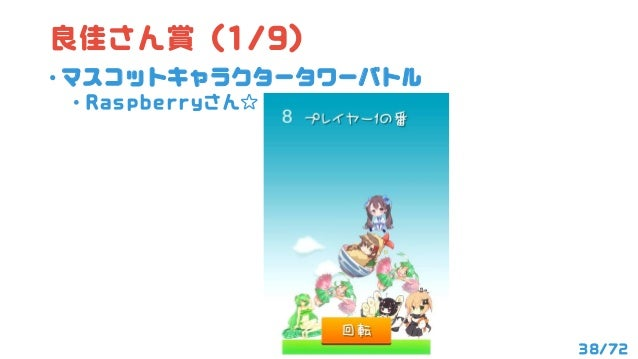 39/72 良佳さん賞 (2/9) • みんなでじゃんけんぽん! • mavoroshiさん