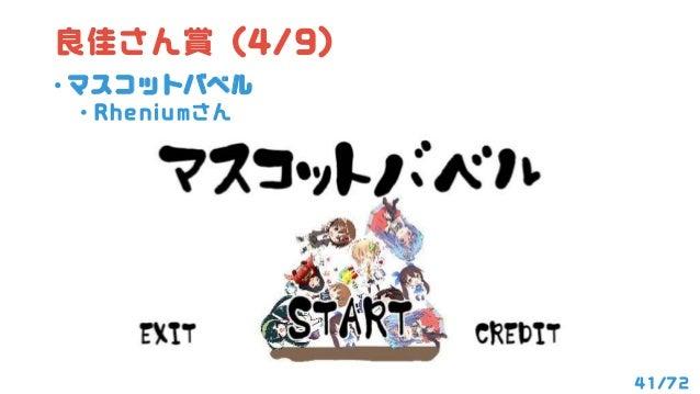 42/72 良佳さん賞 (5/9) • 2017年警告アプリ「2017 has gone.」 • fslashtさん☆