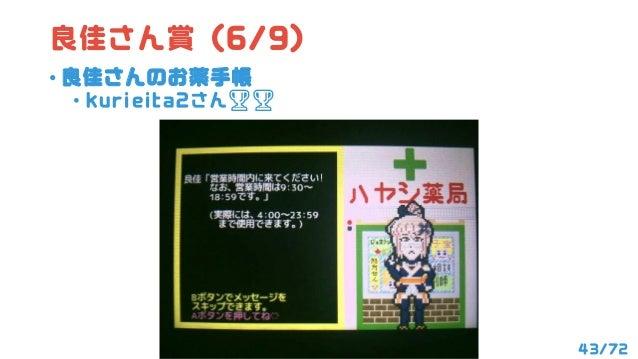 44/72 良佳さん賞 (7/9) • マスコットカレンダー作成2017 • WabisabiAppさん🏆🏆