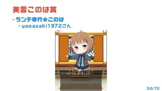 51/72 ぞーじょーちゃん