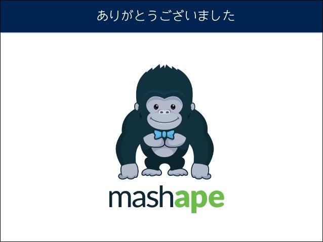ありがとうございました Mashape, Inc.