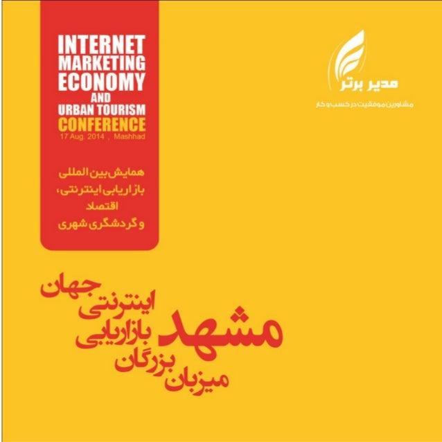Mashhad Catalog