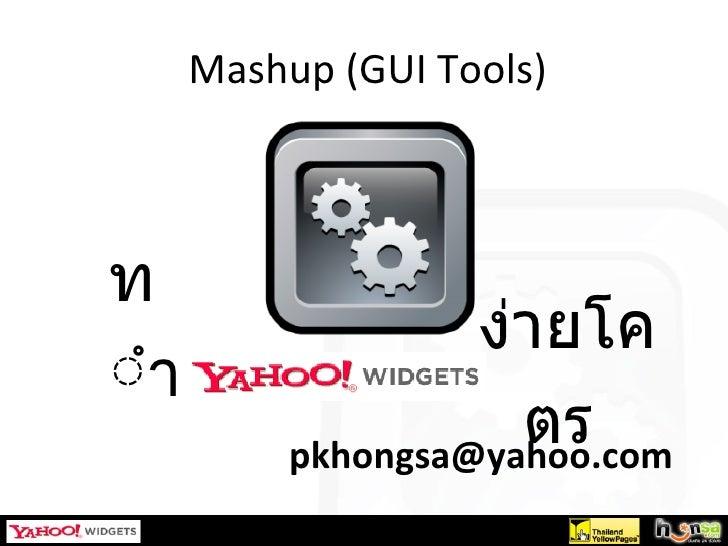 Mashup (GUI Tools) ทำ  ง่ายโคตร  [email_address]