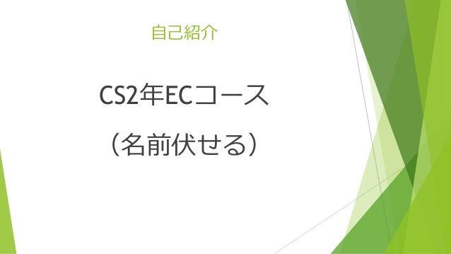 自己紹介 CS2年ECコース (名前伏せる)