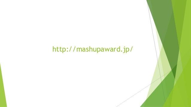 http://mashupaward.jp/