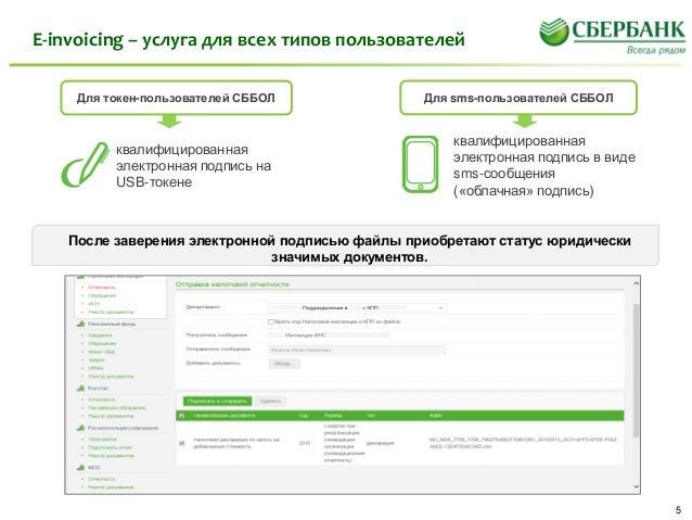 сбербанк подключение e-invoicing обязательно