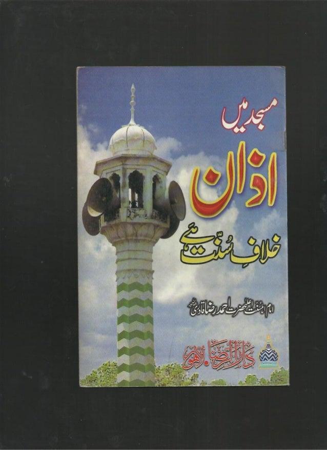 Masjid mian aazan