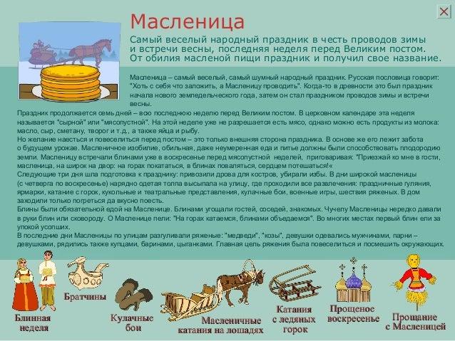 Масленица                                Самый веселый народный праздник в честь проводов зимы                            ...