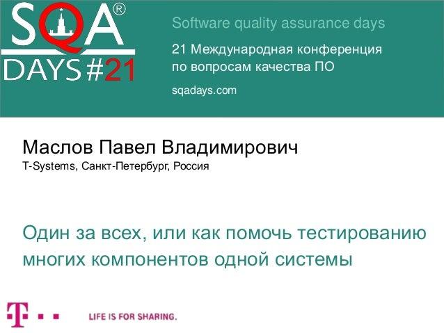 Software quality assurance days 21 Международная конференция по вопросам качества ПО sqadays.com Москва. 26–27 мая 2017 Ма...