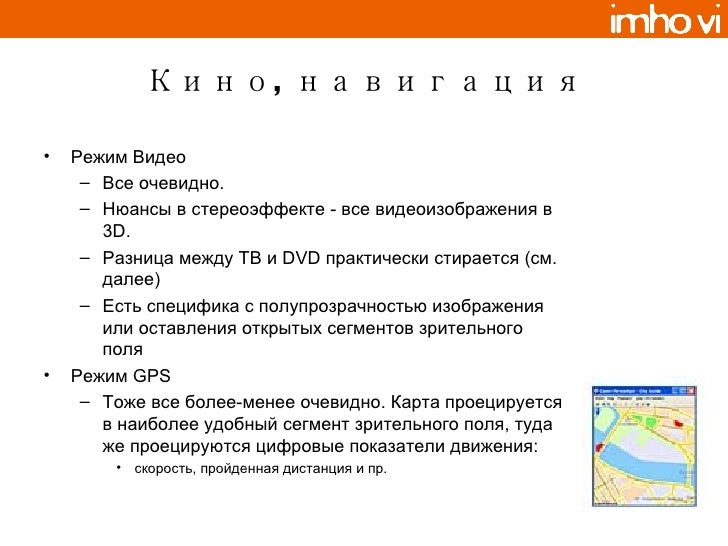 Кино, навигация <ul><li>Режим Видео </li></ul><ul><ul><li>Все очевидно. </li></ul></ul><ul><ul><li>Нюансы в стереоэффекте ...
