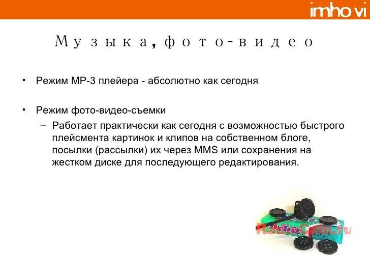 Музыка, фото-видео <ul><li>Режим MP-3 плейера - абсолютно как сегодня </li></ul><ul><li>Режим фото-видео-съемки </li></ul>...