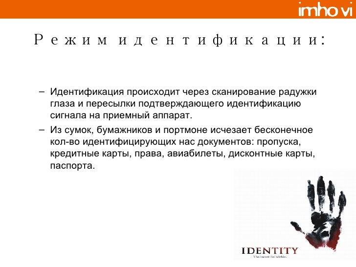 Режим идентификации : <ul><ul><li>Идентификация происходит через сканирование радужки глаза и пересылки подтверждающего ид...