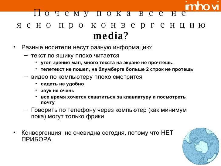 Почему пока все не ясно про конвергенцию media? <ul><li>Разные носители несут разную информацию: </li></ul><ul><ul><li>тек...