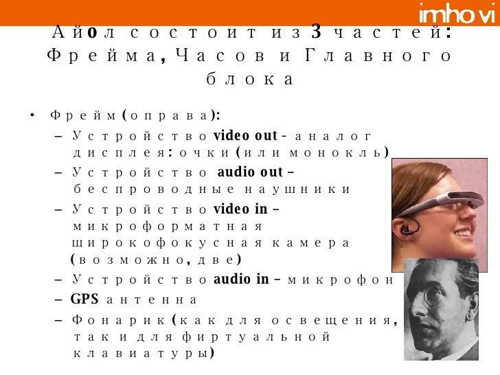 Айoл состоит из  3  частей: Фрейма ,  Часов и Главного блока <ul><li>Фрейм (оправа) : </li></ul><ul><ul><li>Устройство vid...