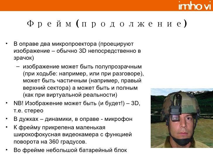 Фрейм (продолжение) <ul><li>В оправе два микропроектора (проецируют изображение  –  обычно 3 D  непосредственно в зрачок) ...