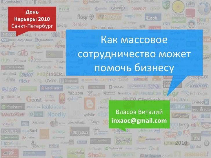 День  Карьеры 2010 Санкт-Петербург                        Как массовое                   сотрудничество может             ...
