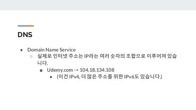 DNS ● apiserver.com 이라는 주소에 ○ 1.1.1.3 ○ 1.1.1.4를 할당합니다.