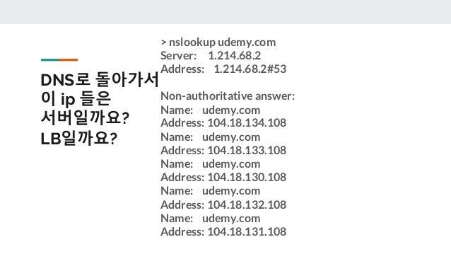 그런데 DBMS는 한대인데? Web Browser Mobile Apps API Server 1 API Server 2 DBMS