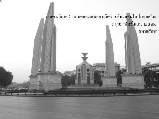 มวลชนวิภาค : บททดลองเสนอการวิเคราะห์มวลชนในประเทศไทย ๙ กุมภาพันธ์ พ.ศ. ๒๕๕๐ สหายสิกขา