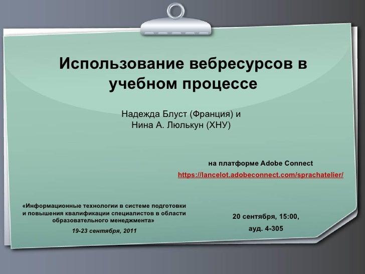 Использование вебресурсов в учебном процессе на платформе Adobe Connect https://lancelot.adobeconnect.com/sprachatelier/ «...