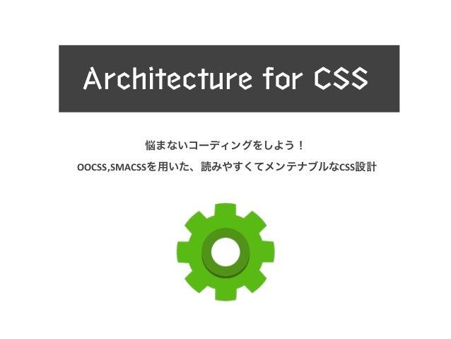 Architecture for CSS  悩まないコーディングをしよう!  OOCSS,SMACSSを用いた、読みやすくてメンテナブルなCSS設計