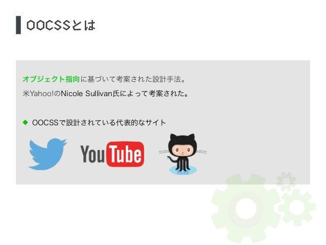 オブジェクト指向に基づいて考案された設計手法。  米Yahoo!のNicole Sullivan氏によって考案された。  !  OOCSSで設計されている代表的なサイト  !  !  OOCSSとは