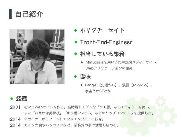 ホリグチ セイト  自己紹介  Front-End-Engineer  担当している業務  html,css,jsを用いいた中規模メディアサイト,  Webアプリケーションの開発  趣味  Lang-8(先週から)、漫画(いろいろ)、  宇宙と...