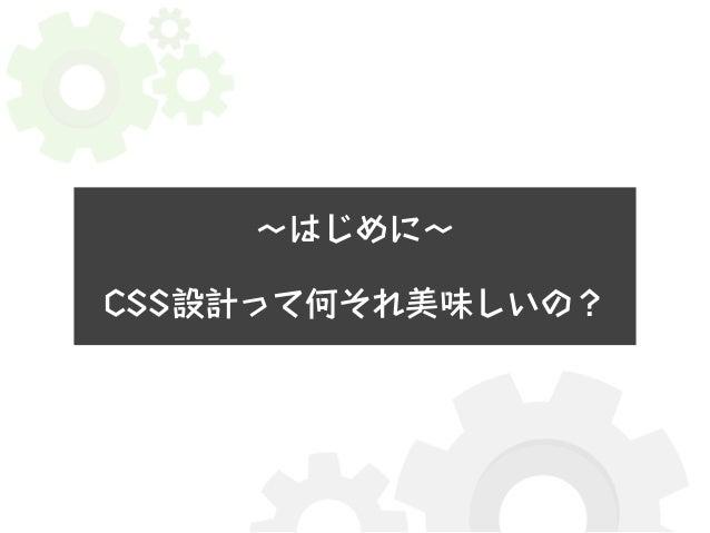 ~はじめに~  CSS設計って何それ美味しいの?