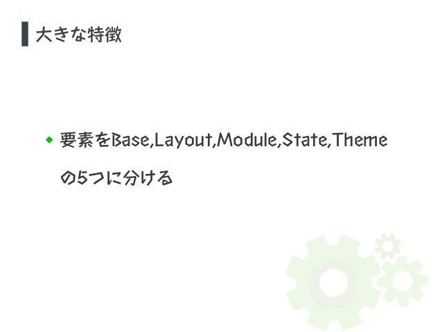 大きな特徴  要素をBase,Layout,Module,State,Theme  の5つに分ける