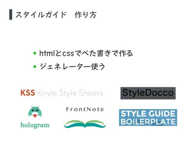 スタイルガイド 作り方  htmlとcssでべた書きで作る  ジェネレーター使う